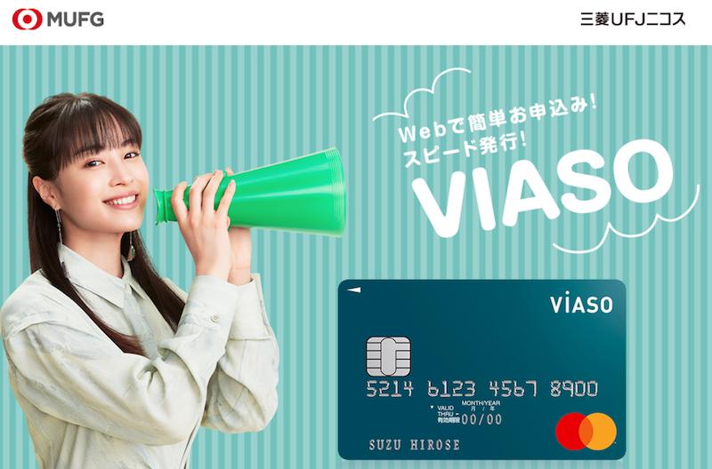 ネットショッピングがお得!VIASOカード