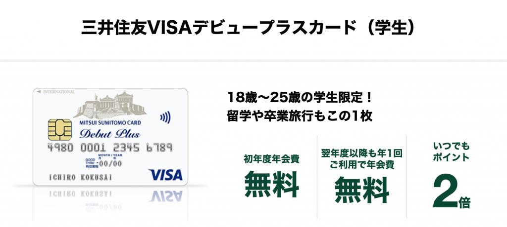 三井住友VISAカードデビュープラス