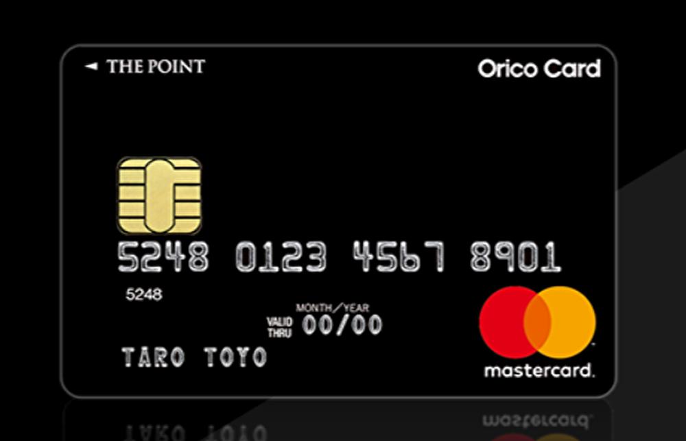 年会費も入会費も無料!Orico Card THE POINT