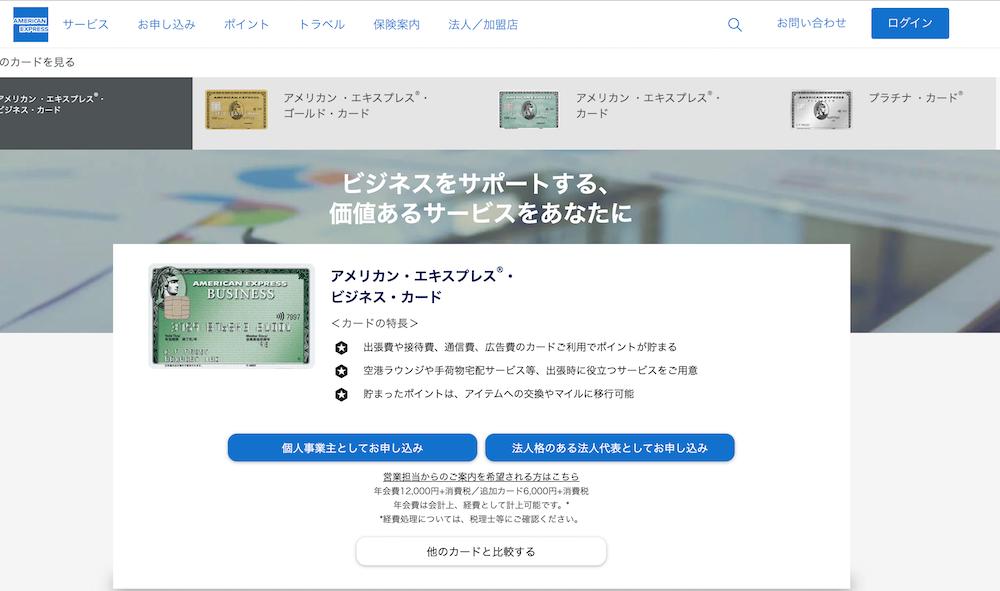アメックス ( アメリカン ・ エキスプレス ・ ビジネスカード )