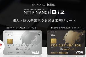 年会費無料の法人カード!NTTファイナンス Bizカードの特徴とは
