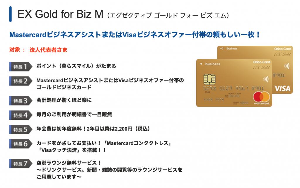 オリコ EX Gold for Bizの特徴