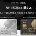 年会費無料のNTTグループの法人カード!NTTファイナンス Bizカードの特徴とは